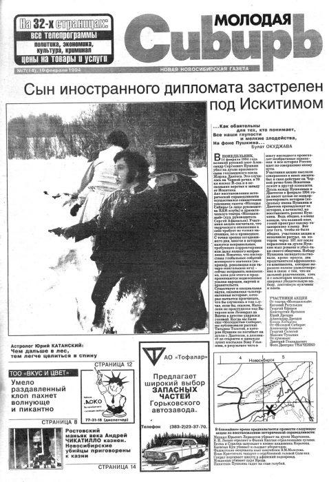 Акция из серии «Восстановление исторической справедливости»: первая страница газеты «Новая Сибирь» от 19 февраля 1994 г.