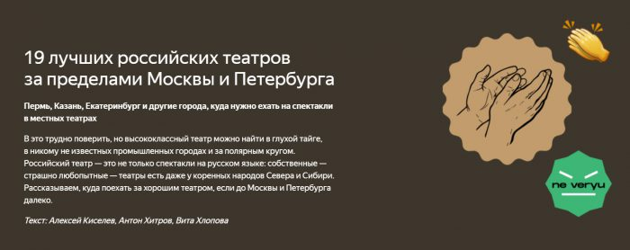 19 лучших российских театров за пределами Москвы и Петербурга: https://yandex.ru/promo/yavteatre/19_theatres_russia