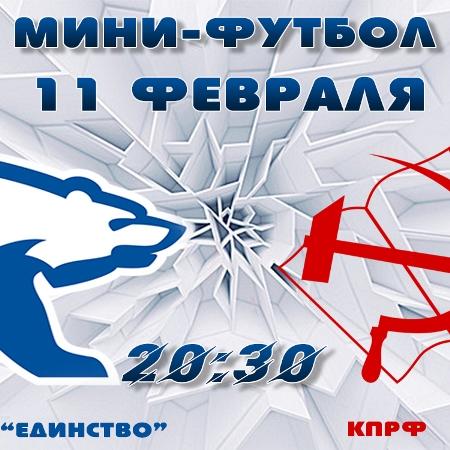 Фрагмент плаката футбольного дерби с сайта «Единой России»