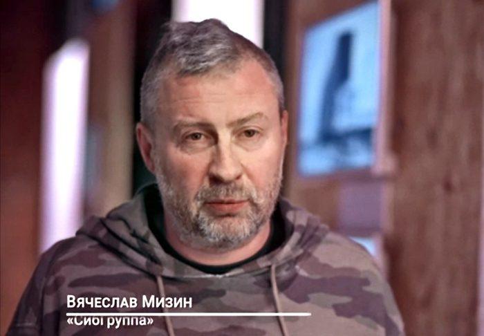 Вячеслав Мизин