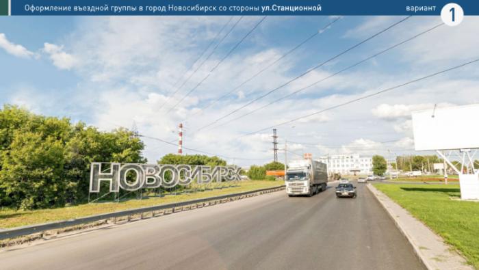 Предлагается, чтобы на улице Станционной новосибирцев и гостей города встречала такая конструкция