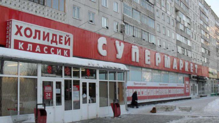 Самый первый супермаркет «Холидей» — тогда еще «классик» —  был открыт здесь, на Нарымской