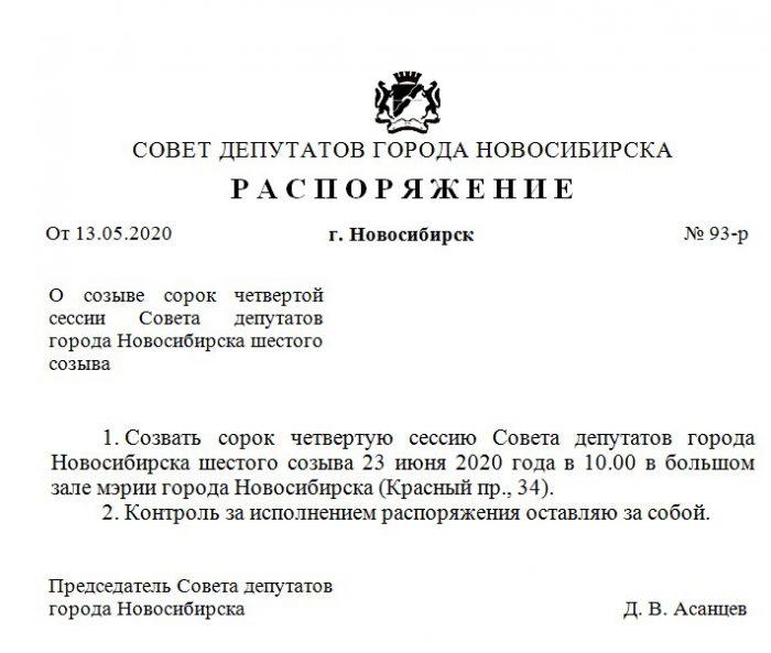 Распоряжение о созыве 44-й сессии Совета депутатов Новосибирска