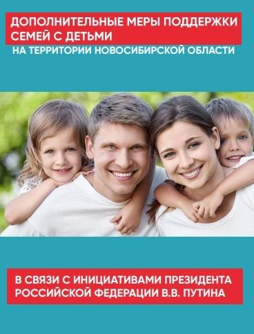 Обложка памятки о дополнительных мерах поддержки семей с детьми на территории Новосибирской области