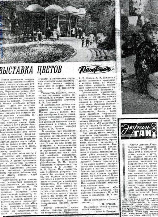 """Вырезка из газеты """"Вечерний Новосибирск"""", 27 августа 1977 года."""