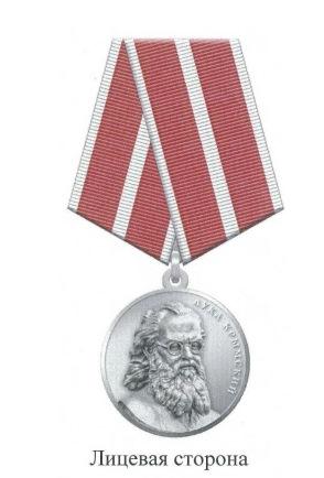 Изображение медали Луки Крымского из указа президента России.