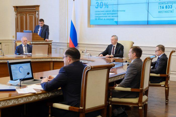 Оперативное совещание правительства Новосибирско области по вопросам образования. Докладывает министр образования Сергей Федорчук