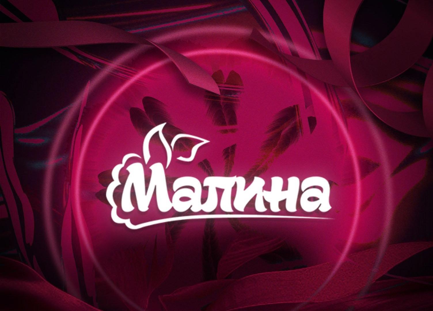Ночной клуб новосибирск малина какие ночные клубы работают в калининграде сегодня