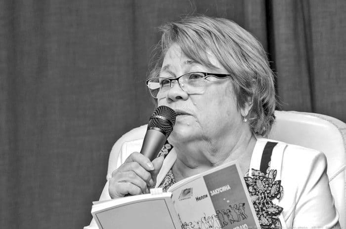 СПРАВКА Нелли Михайловна родилась в 1943 году. Стихи писала с самого детства, печататься начала очень рано. Она училась в шестом классе, когда в газете Чановского района Новосибирской области появились первые стихотворения тринадцатилетней поэтессы. В сентябре 1966 года состоялся поэтический дебют Нелли Закусиной на страницах журнала «Сибирские огни». Окончила Новосибирский инженерно-строительный институт, по распределению поехала в Бурятию. Отработав несколько лет по специальности архитектора, перешла на работу в журнал «Байкал» на должность редактора художественной литературы и публицистики, много переводила с бурятского, ее собственные стихи печатались в журналах «Нева», «Москва», в «Литературной газете». В 1970 году Закусина вернулась в Новосибирск. Какое-то время она еще работала в архитектуре, в Сибирском зональном НИИ экспериментального проектирования, участвовала в разработке планировки и застройки Нижневартовска, поселков Горного Алтая. Потом пришло время литературы в ее жизни как профессии: Нелли Закусину принимают в Союз писателей СССР, она работает в Западно-Сибирском книжном издательстве, крупнейшем по тем временам, затем в старейшем журнале страны «Сибирские огни». Благодаря большому опыту редакторской работы она сотрудничала с изда- тельствами, готовила к публикации сборники других писателей и поэтов, редактировала журнал «Новосибирск», создала школу юных поэтических дарований. В девяностые годы занялась работой с молодежью, вела литературную студию, преподавала в одной из новосибирских школ авторский курс сибирской литературы.